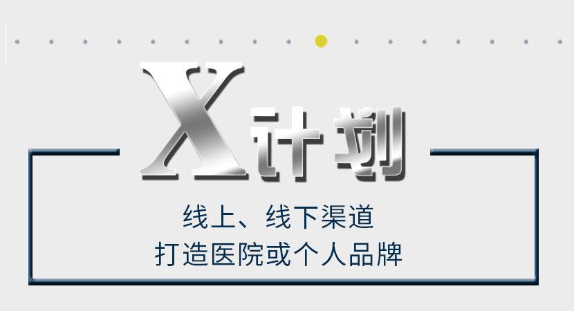x计划专题页1 (4).jpg