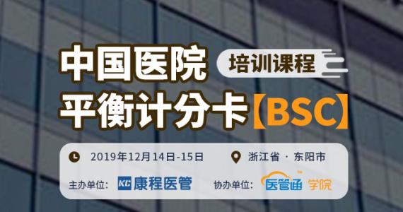 中国医院平衡计分卡(BSC)培训课程