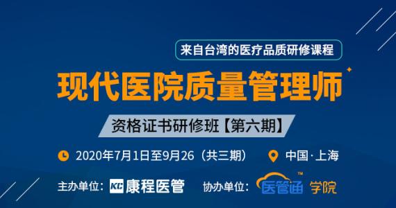"""现代医院""""质量管理师""""资格证书研修班 第六期 —— 来自台湾的医疗品质研修课程"""